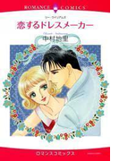 【全1-8セット】恋するドレスメーカー(ロマンスコミックス)