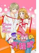 【全1-8セット】SとMの方程式(ミッシィコミックス恋愛白書パステルシリーズ)