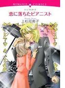 【全1-8セット】恋に落ちたピアニスト(ロマンスコミックス)