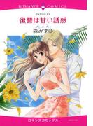 【全1-12セット】復讐は甘い誘惑(ロマンスコミックス)