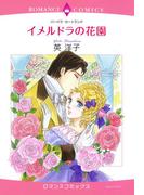 【1-5セット】イメルドラの花園(ロマンスコミックス)
