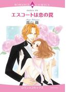 【1-5セット】エスコートは恋の罠(ロマンスコミックス)