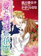【全1-5セット】愛と誘惑の花園(ミッシィコミックス恋愛白書パステルシリーズ)