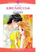 【全1-10セット】女神たちのたくらみ(ロマンスコミックス)
