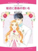 【全1-9セット】姫君に薔薇の誓いを(ロマンスコミックス)
