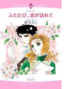 【全1-8セット】ふたたび、恋が訪れて(ロマンスコミックス)