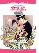 【1-5セット】愛の呼び声~身代わり花嫁の危険な結婚~(ロマンスコミックス)