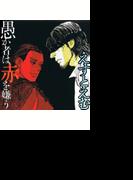 【6-10セット】愚か者は赤を嫌う(メロメロコミックス)