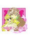 【全1-9セット】大富豪と人魚姫(ロマンスコミックス)