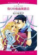 【全1-9セット】偽りの仮面舞踏会(ロマンスコミックス)