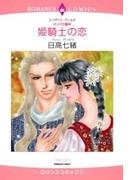 【全1-7セット】姫騎士の恋~マリアの聖杯2~(ロマンスコミックス)