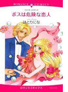 【1-5セット】ボスは危険な恋人(ロマンスコミックス)
