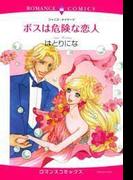 【全1-8セット】ボスは危険な恋人(ロマンスコミックス)