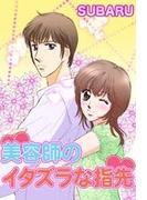 【全1-10セット】美容師のイタズラな指先(ミッシィヤングラブコミックス)