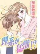 【全1-4セット】理系が猛獣!?(ミッシィコミックス恋愛白書パステルシリーズ)