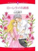 【全1-8セット】ローレライの誘惑(ロマンスコミックス)