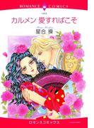 【全1-8セット】カルメン 愛すればこそ(ロマンスコミックス)