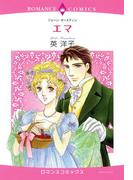 【1-5セット】エマ(ロマンスコミックス)