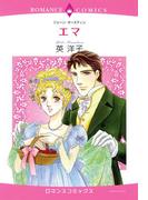 【6-10セット】エマ(ロマンスコミックス)