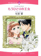 【6-10セット】もうひとりの王女(ロマンスコミックス)
