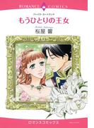 【全1-10セット】もうひとりの王女(ロマンスコミックス)