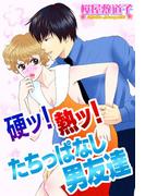 【全1-6セット】硬ッ!熱ッ!たちっぱなし男友達(ミッシィヤングラブコミックス)