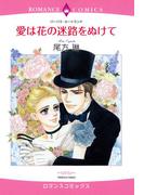 【全1-8セット】愛は花の迷路をぬけて(ロマンスコミックス)