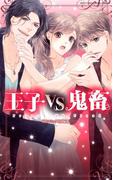 【全1-12セット】王子VS鬼畜(ミッシィヤングラブコミックス)