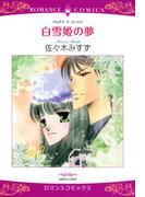 【全1-8セット】白雪姫の夢(ロマンスコミックス)