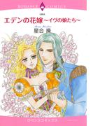 【1-5セット】エデンの花嫁~イヴの娘たち~(ロマンスコミックス)