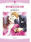 【全1-8セット】愛の魔法は恋の罠(ロマンスコミックス)