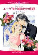 【6-10セット】エーゲ海と琥珀色の侯爵(ロマンスコミックス)