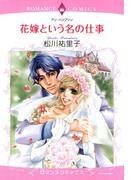 【6-10セット】花嫁という名の仕事(ロマンスコミックス)