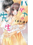 【1-5セット】ハダカの先生(ミッシィヤングラブコミックス)