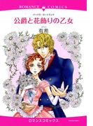 【全1-9セット】公爵と花飾りの乙女(ロマンスコミックス)