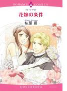 【全1-10セット】花嫁の条件(ロマンスコミックス)