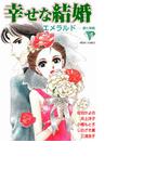 【6-10セット】幸せな結婚 エメラルド~愛と幸福(ミッシィコミックス)