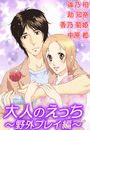【1-5セット】大人のえっち~野外プレイ編~(ミッシィコミックス恋愛白書パステルシリーズ)