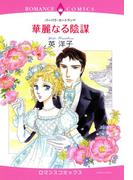 【全1-10セット】華麗なる陰謀(ロマンスコミックス)