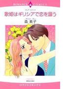 【1-5セット】歌姫はギリシアで恋を謳う(ロマンスコミックス)