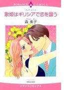 【全1-7セット】歌姫はギリシアで恋を謳う(ロマンスコミックス)