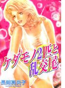 【全1-11セット】ケダモノ2匹と乱交尾(Special AYA )