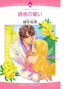 【全1-8セット】誘惑の誓い(ロマンスコミックス)