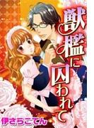 【1-5セット】獣檻に囚われて(ミッシィコミックス恋愛白書パステルシリーズ)