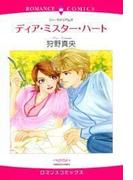 【全1-9セット】ディア・ミスター・ハート(ロマンスコミックス)