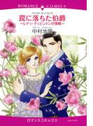 【1-5セット】罠に落ちた伯爵~レディ・チェビントンの策略~(ロマンスコミックス)