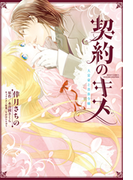 【6-10セット】契約のキス 大富豪と貴族令嬢(恋愛白書パステル DX)