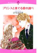 【全1-8セット】プリンスと奏でる愛の調べ(ロマンスコミックス)