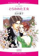 【全1-8セット】とらわれた王女(ロマンスコミックス)
