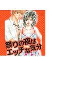 【1-5セット】祭りの夜はエッチな気分(ミッシィコミックス恋愛白書パステルシリーズ)